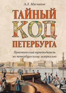 «Тайный код Петербурга» Александр Мясников