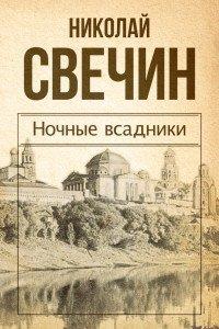 «Ночные всадники (сборник)» Николай Свечин