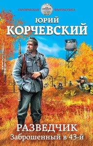 «Разведчик. Заброшенный в 43-й» Юрий Корчевский