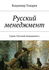 «Русский менеджмент» Владимир Токарев