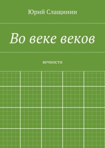 «Вовеке веков» Юрий Слащинин