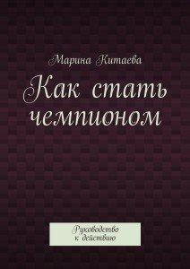 «Как стать чемпионом» Марина Китаева