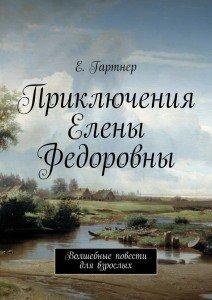 «Приключения Елены Федоровны» Екатерина Гартнер