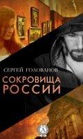 скачать книгу ирбис дмитрия брилова