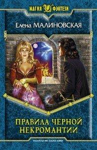 «Правила черной некромантии» Елена Малиновская