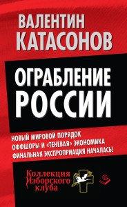 «Ограбление России» Валентин Катасонов