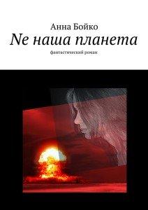 «Ne наша планета» Анна Бойко