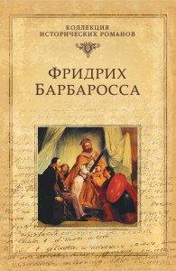 «Фридрих Барбаросса» Юлия Андреева