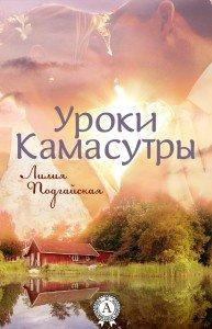 «Уроки Камасутры» Лилия Подгайская