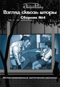 Андрей Райдер «Взгляд сквозь шторы. Сборник № 4. 25 пикантных историй, которые разбудят ваши фантазии»