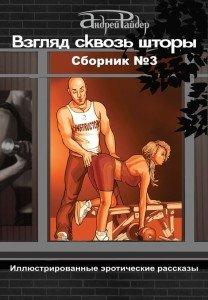 «Взгляд сквозь шторы. Сборник № 3. 25 пикантных историй, которые разбудят ваши фантазии» Андрей Райдер