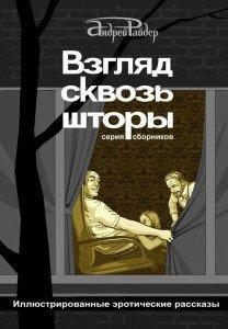 «Взгляд сквозь шторы. 100 пикантных историй, которые разбудят ваши фантазии» Андрей Райдер