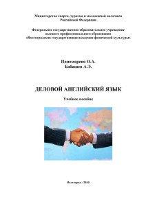 «Деловой английский язык» О. Пономарева, А. Бабашев