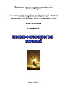 «Психофизиология эмоций» Ирина Полеткина