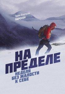 20183226_cover-elektronnaya-kniga-erik-bertran-larssen-na-predele-nedelya-bez-zhalosti-k-sebe