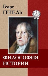 «Философия истории» Георг Гегель