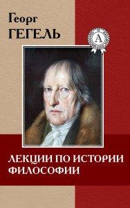 «Лекции по истории философии» Георг Гегель