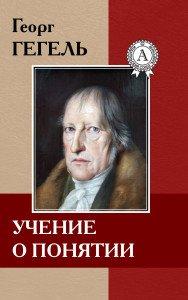 «Учение о понятии» Георг Гегель