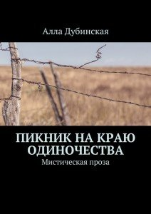 «Пикник накраю одиночества» Алла Дубинская
