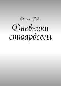 «Дневники стюардессы» Дарья Кова