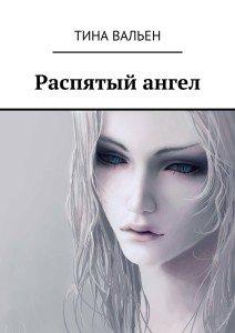«Распятый ангел» Тина Вальен