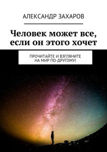 «Человек может все, если он этого хочет» Александр Захаров