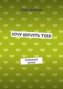 «Хочу вернутьтебя» Олег Акатьев