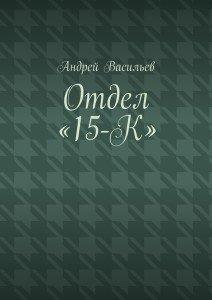 «Отдел «15-К»» Андрей Васильев