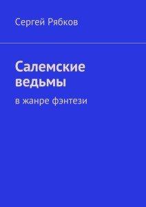 «Салемские ведьмы» Сергей Рябков