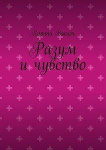 «Разум ичувство» Карина Василь