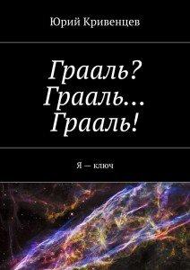 «Грааль? Грааль… Грааль!» Юрий Кривенцев