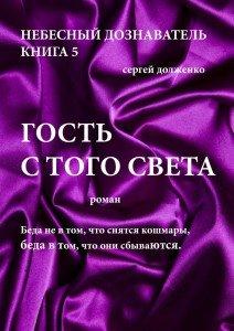 «Гость стого света» Сергей Долженко