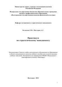«Практикум по стратегическому менеджменту» Андрей Мастеров, Екатерина Беликова