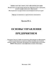 «Основы управления предприятием» Юлия Орлова