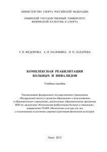 «Комплексная реабилитация больных и инвалидов» Татьяна Федорова, Анна Налобина, Наталья Лазарева