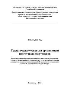 В. Фискалов «Теоретические основы и организация подготовки спортсменов»