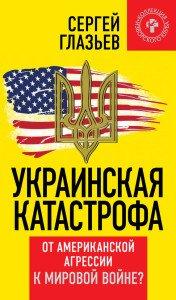 «Украинская катастрофа. От американской агрессии к мировой войне?» Сергей Глазьев