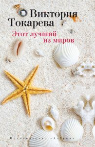 «Этот лучший из миров (сборник)» Виктория Токарева