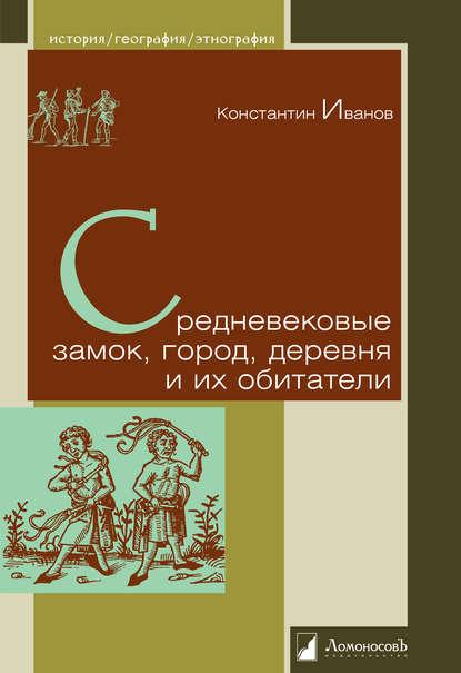 Константин Иванов «Средневековые замок, город, деревня и их обитатели»
