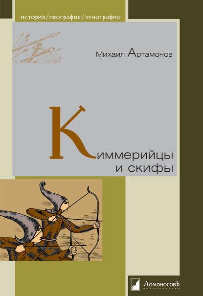Михаил Артамонов «Киммерийцы и скифы»
