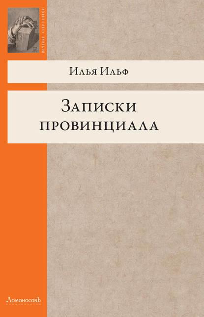 Илья Ильф «Записки провинциала. Фельетоны, рассказы, очерки»