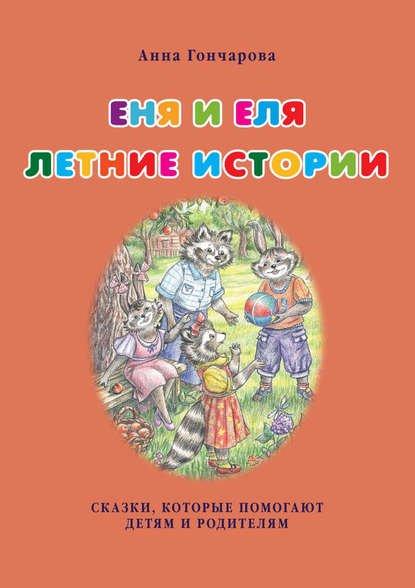 Анна Гончарова «Еня и Еля. Летние истории»