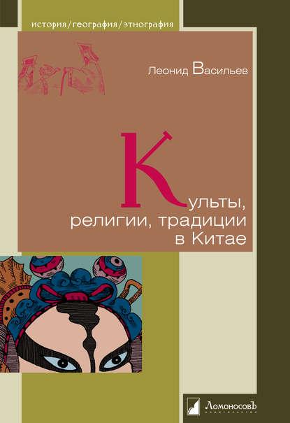 Леонид Васильев «Культы, религии, традиции в Китае»