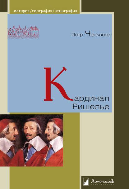 Петр Черкасов «Кардинал Ришелье»