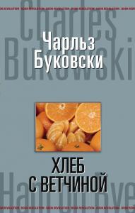 Чарльз Буковски «Хлеб с ветчиной»