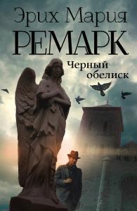 Эрих Мария Ремарк «Черный обелиск»