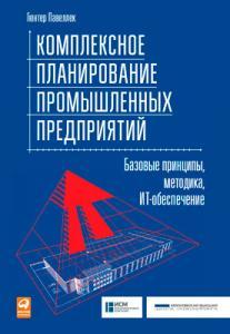 Комплексное планирование промышленных предприятий