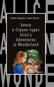 Льюис Кэрролл, А. Александров «Алиса в Стране чудес»