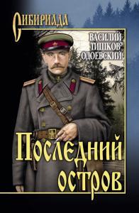 Василий Тишков «Последний остров»