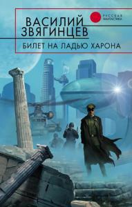 Василий Звягинцев «Билет на ладью Харона»